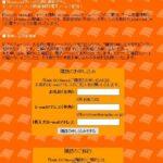 Dricas.com: Sega's Japanese Dreamcast Network Website Is Still Up!