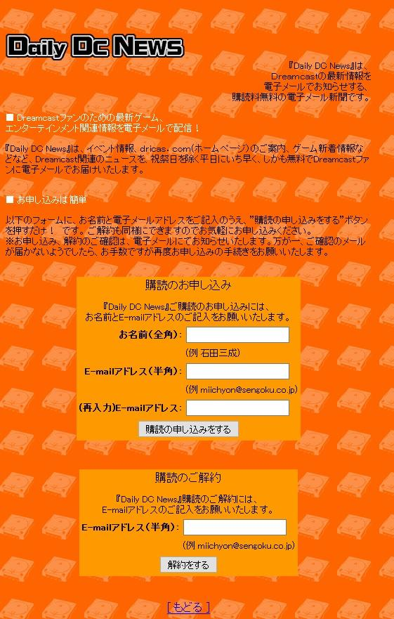 Dricas.com: Sega's Japanese Dreamcast Network Website Is Still Up!